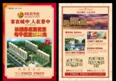 房产住宅单页图片