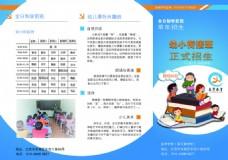幼儿园三折页宣传