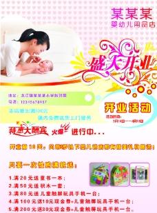 婴幼儿用品店单张图片