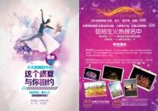 舞蹈宣传单 舞蹈设计 舞蹈DM