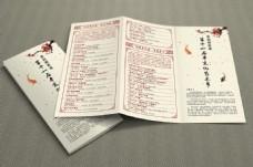 古典 中国风 三折页