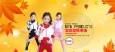 女童秋季海报图片