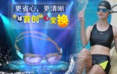泳镜海报设计