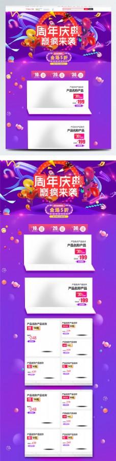紫色大氣電商促銷周年慶廚房電器首頁模版