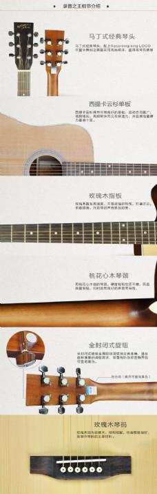 录音之王吉他细节介绍