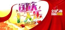 国庆七天乐海报图片