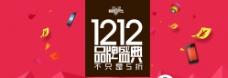 双十二品牌活动广告PSD图片