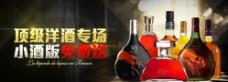红酒海报 洋酒海报图片