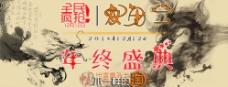 双十二中国风淘宝首页全屏轮播图片