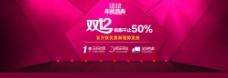 天猫淘宝双12促销宣传大图图片