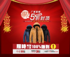 冬季男士外套活动海报