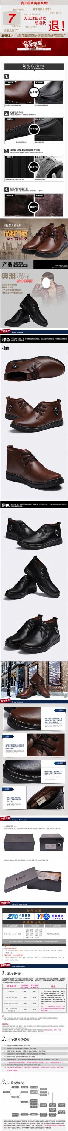 男鞋详情页模版