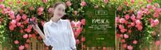 淘宝夏季女装促销海报PSD素材