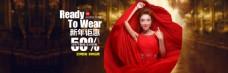 淘宝时尚女装促销