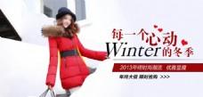 心动的冬季女装海报