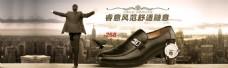 淘宝舒适皮鞋促销海报设计PSD素材