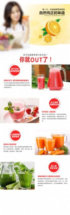 果汁有益 果汁