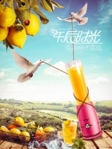 午后时光榨汁机海报