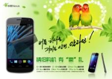 春季新款手机新品发布海报
