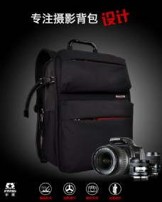 摄影背包海报 相机包