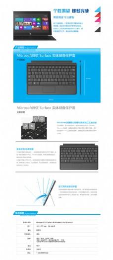 平板键盘详情