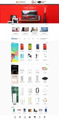 数码产品小米首页装修设计