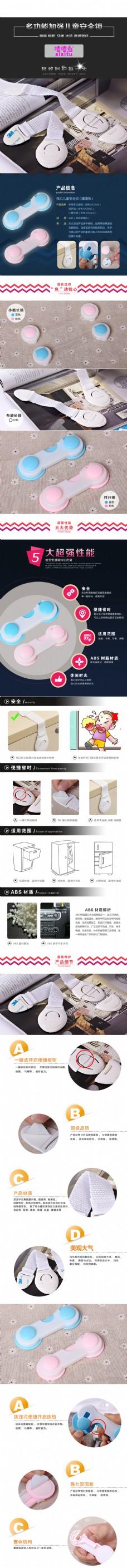 安全锁详情页图片