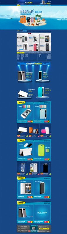 智能手机配件店铺海报