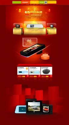电子产品促销活动海报