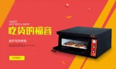 活动海报 烤箱