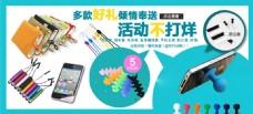 淘宝手机配件产品促销