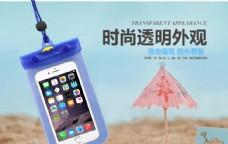 淘寶手機數碼產品防水袋詳情頁