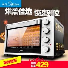 烤箱主图设计家电领域小家电活动海报