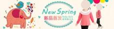 春季新品全屏海报