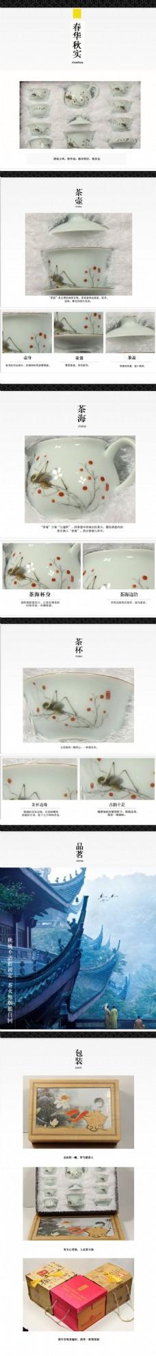 古风茶具详情页