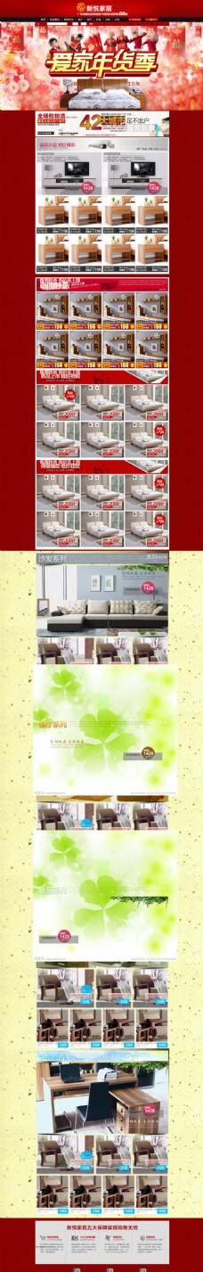 淘宝居家家具活动海报