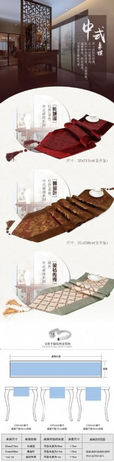 中式桌旗详情页