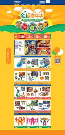 儿童玩具天猫店铺详情页模板海报