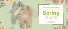 淘宝特卖图淘宝海报婴儿服饰母婴类