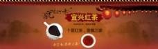 中国风淘宝红茶