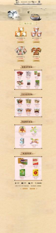 即食小吃零食活动海报