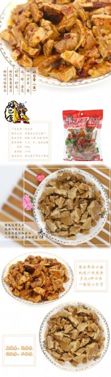 淘宝天猫食品详情页