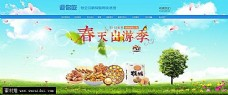 淘宝春季食品店招海报psd素材