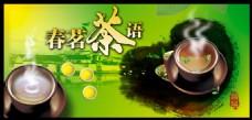 精品茶海报