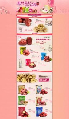 干果美食活动展示海报