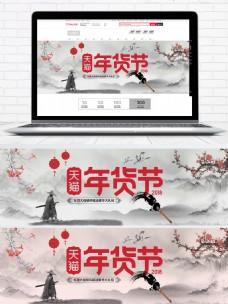 电商淘宝天猫年货节活动促销海报水墨中国风
