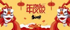 电商淘宝年夜饭春节生鲜超市首页模板