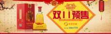 淘宝酒双11广告图