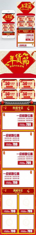 红喜庆金币食品年货促销优惠电商移动端首页