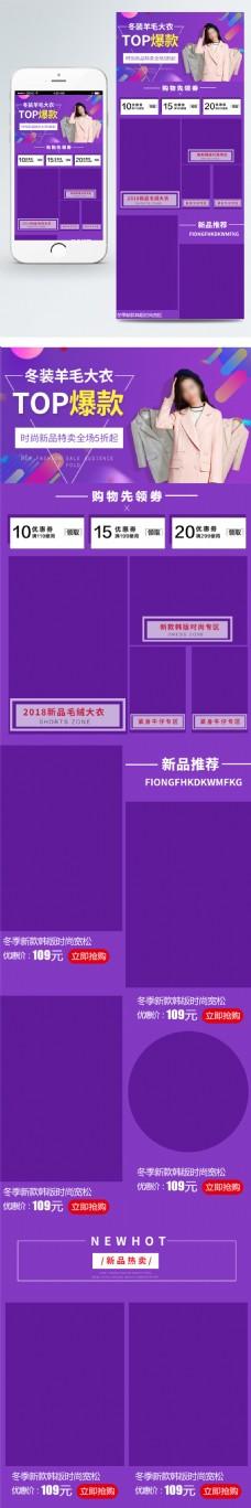 淘宝电商冬季女装爆款简约紫色手机端首页